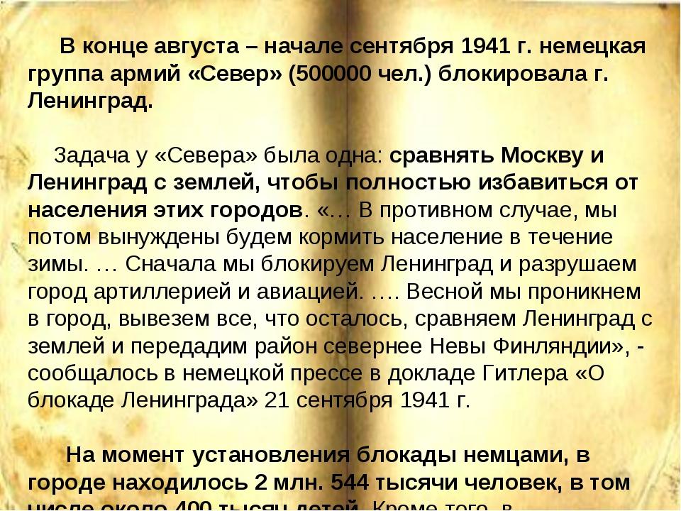 В конце августа – начале сентября 1941 г. немецкая группа армий «Север» (500...