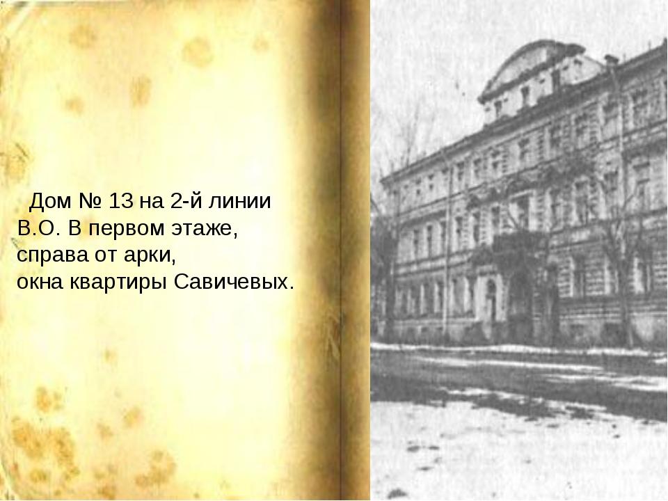 Дом № 13 на 2-й линии В.О. В первом этаже, справа от арки, окна квартиры Сав...