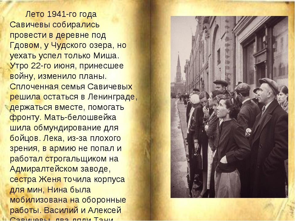 Лето 1941-го года Савичевы собирались провести в деревне под Гдовом, у Чудск...