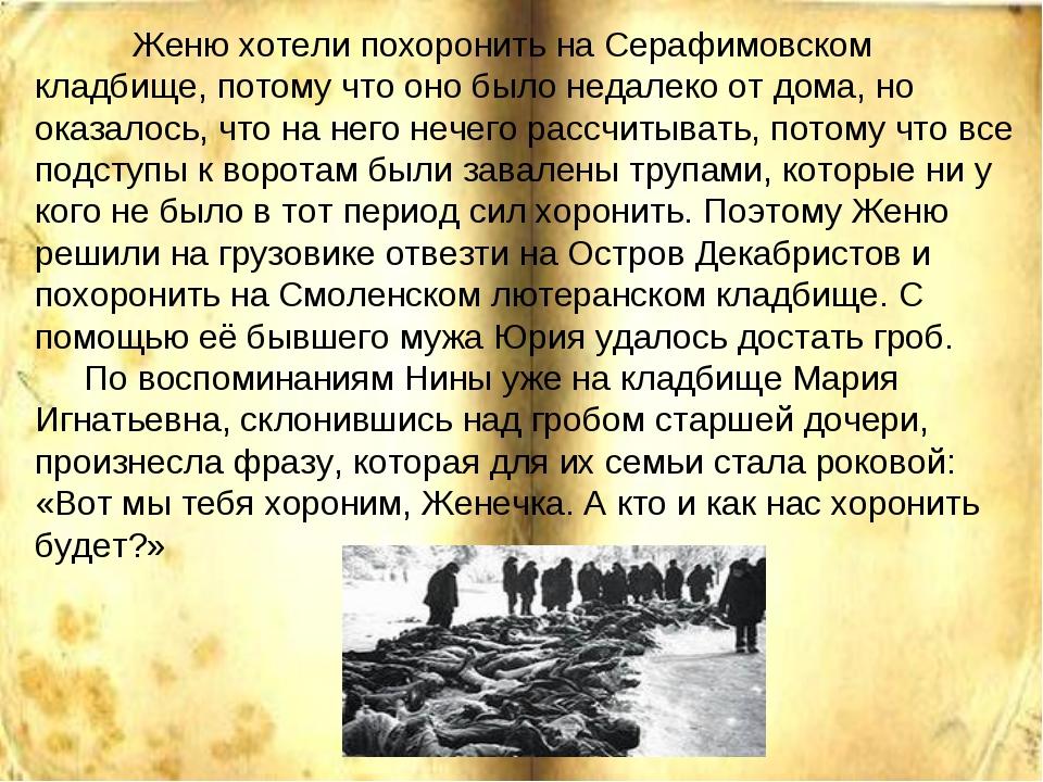 Женю хотели похоронить на Серафимовском кладбище, потому что оно было недале...