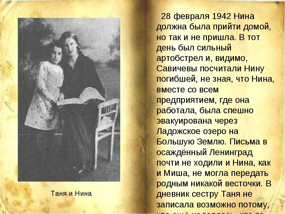 Таня и Нина 28 февраля 1942 Нина должна была прийти домой, но так и не пришл...