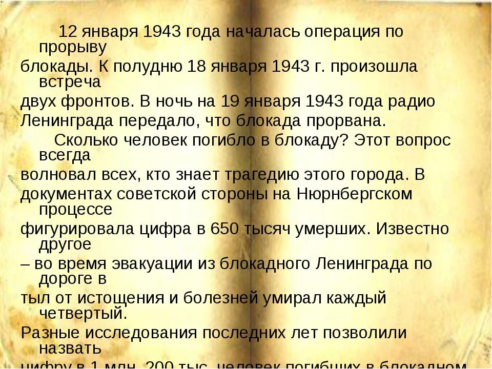 12 января 1943 года началась операция по прорыву блокады. К полудню 18 январ...