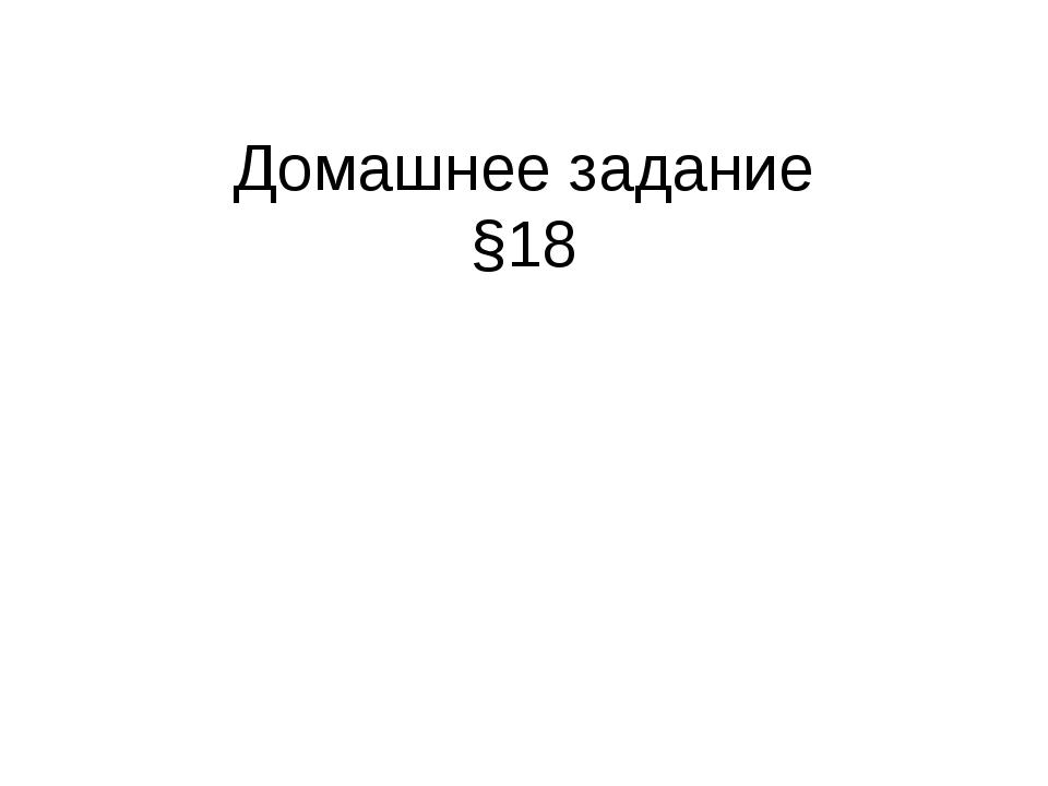 Домашнее задание §18