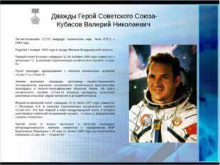 Дважды Герой Советского Союза- Кубасов Валерий Николаевич Летчик-космонавт СС