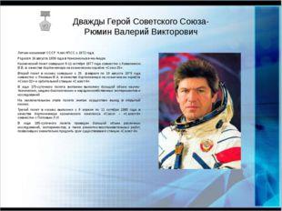Дважды Герой Советского Союза- Рюмин Валерий Викторович Летчик-космонавт СССР