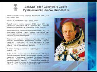 Дважды Герой Советского Союза- Рукавишников Николай Николаевич Летчик-космона