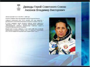 Дважды Герой Советского Союза- Аксенов Владимир Викторович Летчик-космонавт С