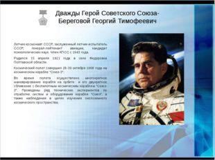 Дважды Герой Советского Союза- Береговой Георгий Тимофеевич Летчик-космонавт