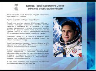 Дважды Герой Советского Союза- Волынов Борис Валентинович Летчик-космонавт СС