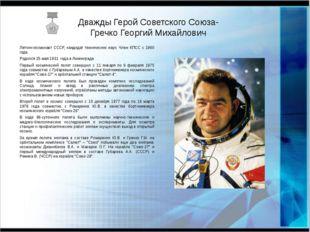 Дважды Герой Советского Союза- Гречко Георгий Михайлович Летчик-космонавт ССС