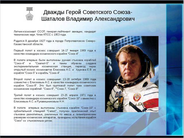 Дважды Герой Советского Союза- Шаталов Владимир Александрович Летчик-космонав...
