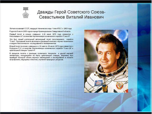 Дважды Герой Советского Союза- Севастьянов Виталий Иванович Летчик-космонавт...