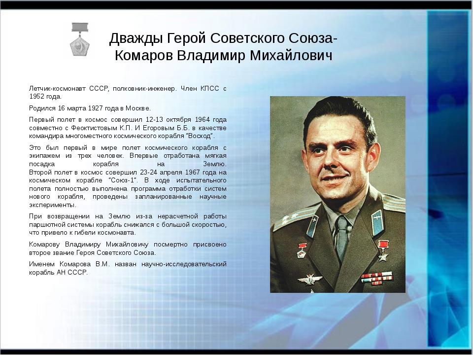Дважды Герой Советского Союза- Комаров Владимир Михайлович Летчик-космонавт С...
