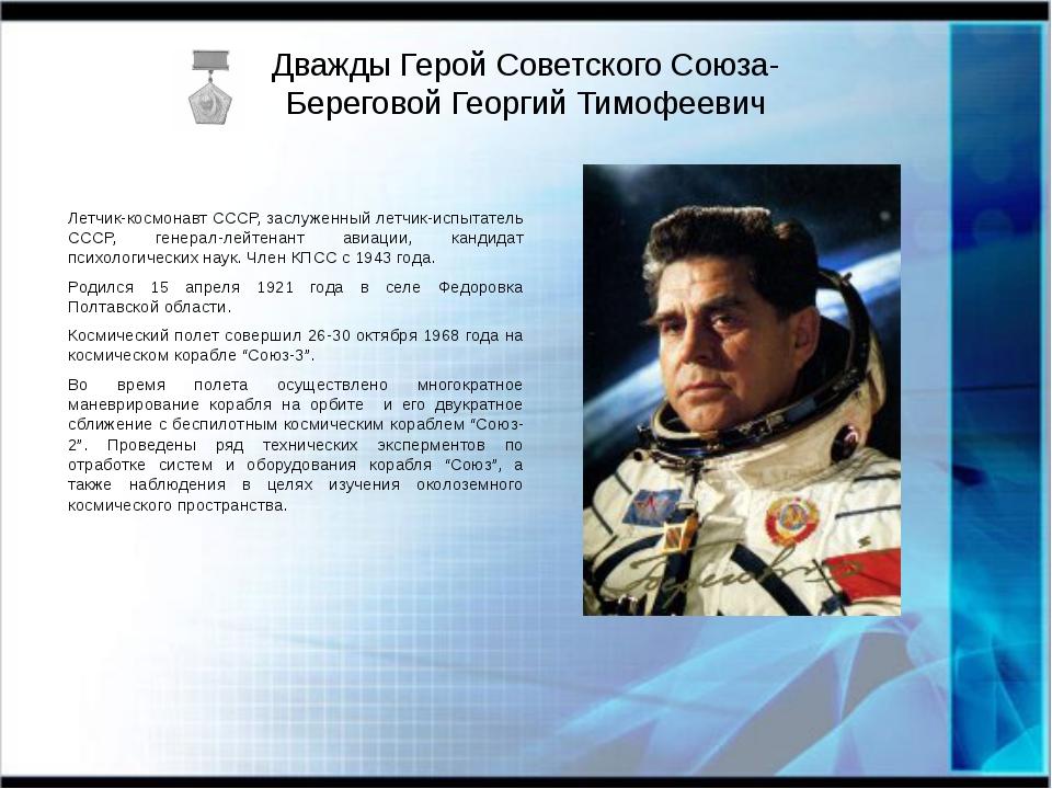 Дважды Герой Советского Союза- Береговой Георгий Тимофеевич Летчик-космонавт...