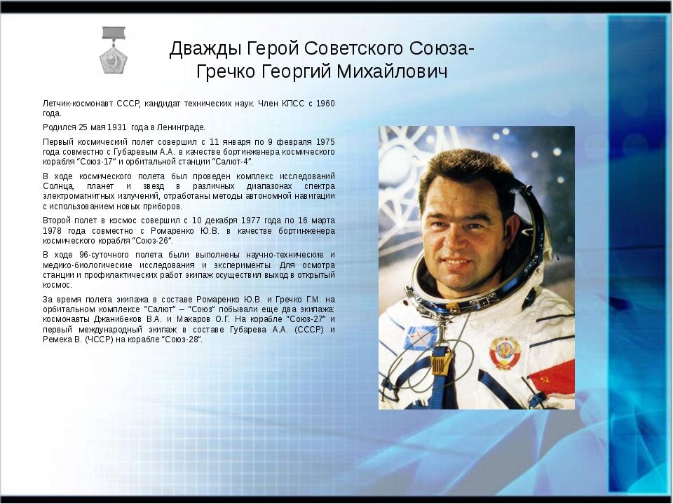 Дважды Герой Советского Союза- Гречко Георгий Михайлович Летчик-космонавт ССС...