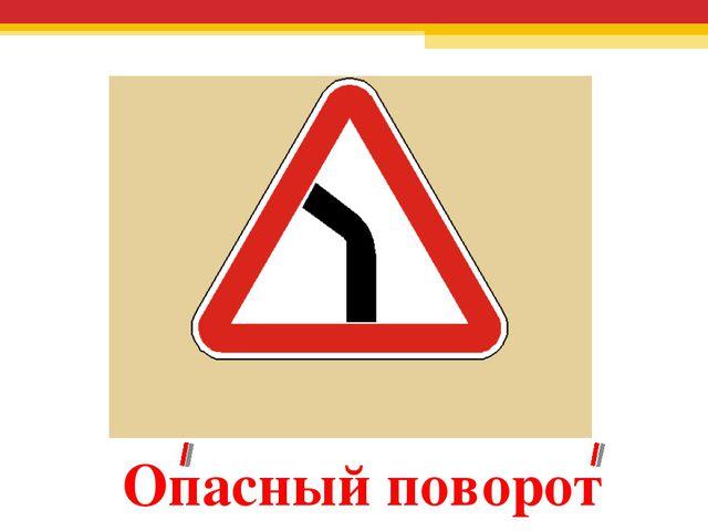 Опасный поворот