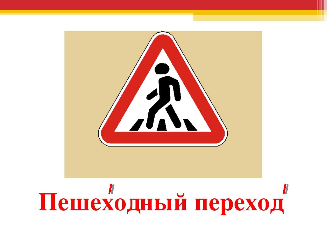 Пешеходный переход