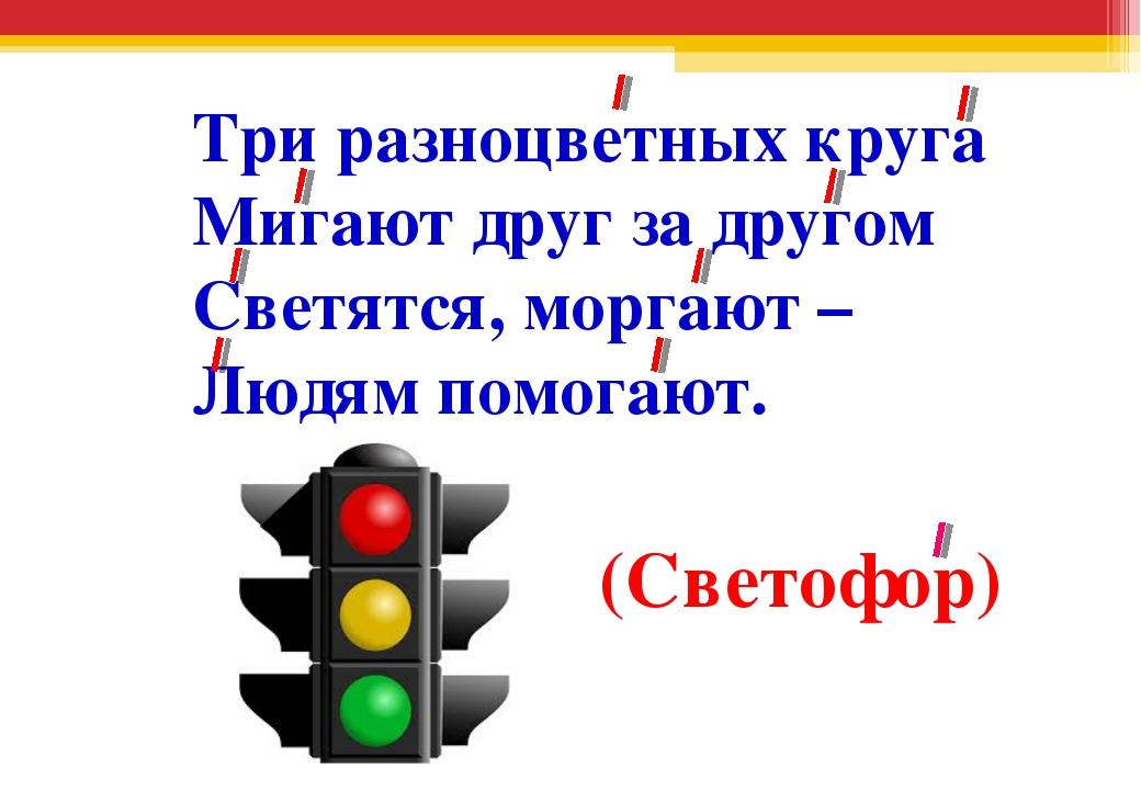 Три разноцветных круга Мигают друг за другом Светятся, моргают – Людям помога...
