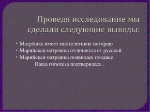 Матрёшка имеет многолетнюю историю Марийская матрёшка отличается от русской М