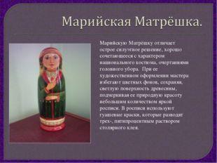 Марийскую Матрёшку отличает острое силуэтное решение, хорошо сочетающееся с х
