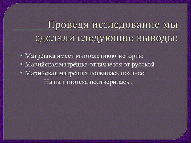 Матрёшка имеет многолетнюю историю Марийская матрёшка отличается от русской М...