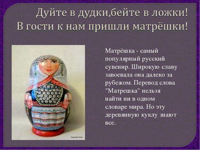 Матрёшка - самый популярный русский сувенир. Широкую славу завоевала она дале...