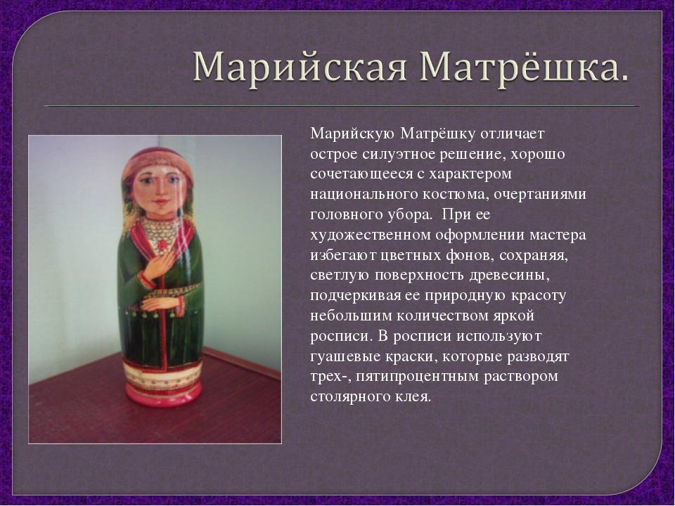 Марийскую Матрёшку отличает острое силуэтное решение, хорошо сочетающееся с х...