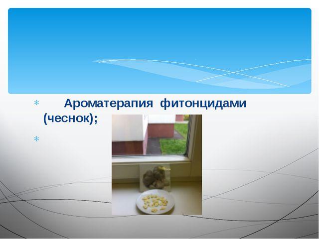Ароматерапия фитонцидами (чеснок);