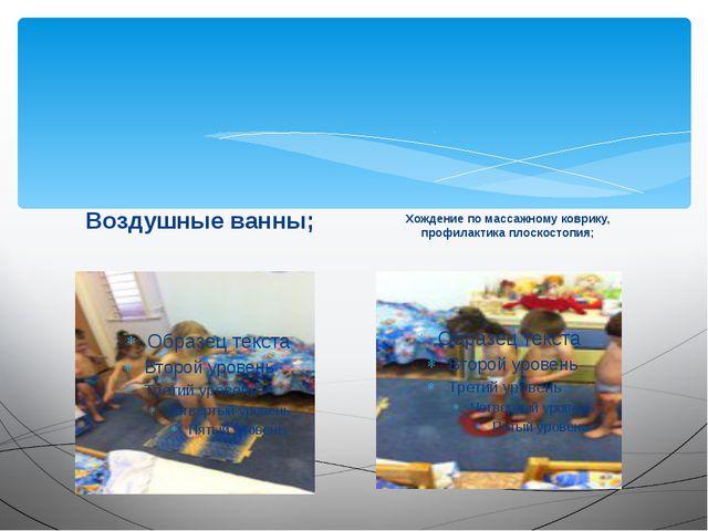 Воздушные ванны; Хождение по массажному коврику, профилактика плоскостопия;
