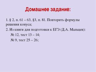 Домашнее задание: 1. § 2, п. 61 – 63, §3, п. 81. Повторить формулы решения ко
