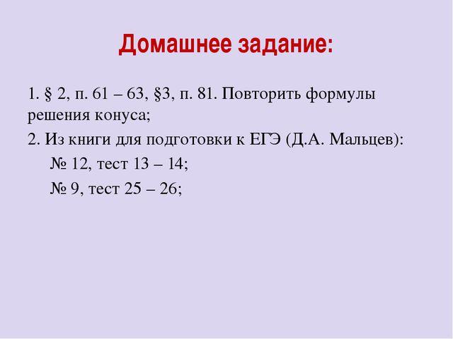 Домашнее задание: 1. § 2, п. 61 – 63, §3, п. 81. Повторить формулы решения ко...