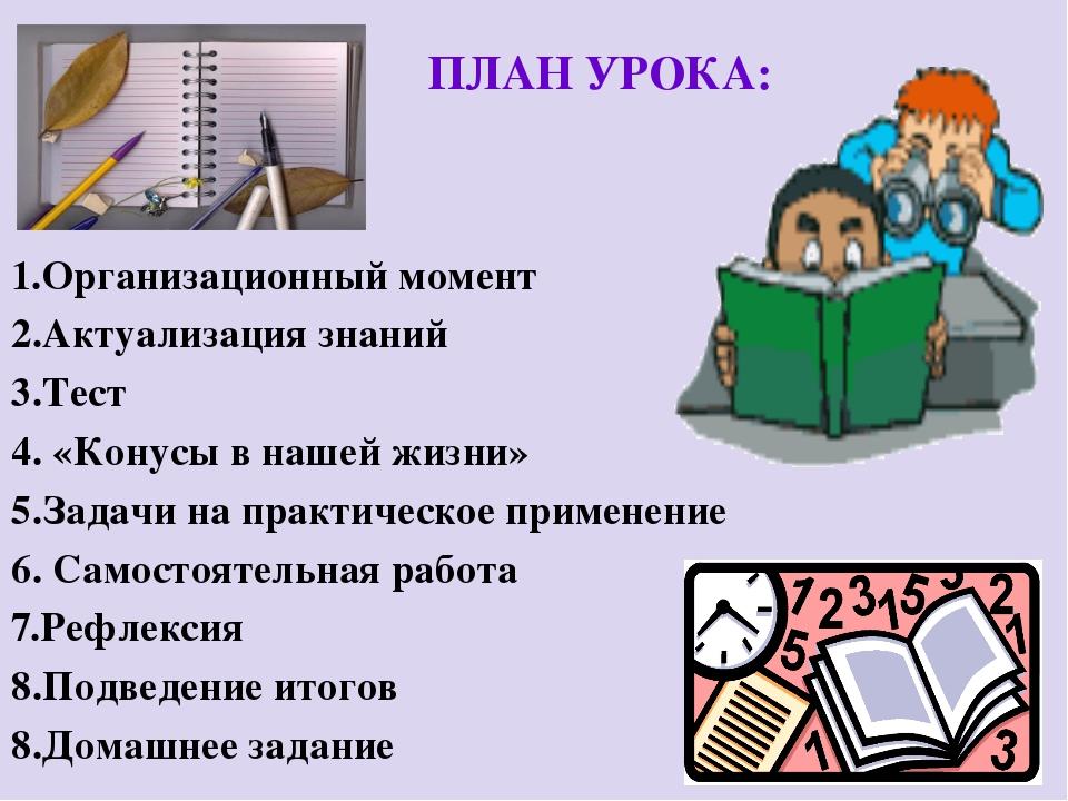 ПЛАН УРОКА: 1.Организационный момент 2.Актуализация знаний 3.Тест 4. «Конусы...