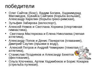 победители Олег Сайтов (бокс), Вадим Богиев, Хаджимурад Магомедов, Бувайса Са