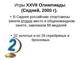 Игры XXVII Олимпиады (Сидней, 2000 г). В Сиднее российские спортсмены заняли