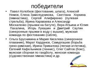 победители Павел Колобков (фехтование, шпага), Алексей Немов, Елена Замолодчи