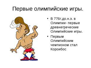 Первые олимпийские игры. В 776г.до.н.э. в Олимпии- первые древнегреческие Ол