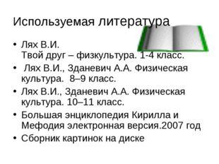 Используемая литература Лях В.И. Твой друг – физкультура. 1-4 класс. Лях В.И.