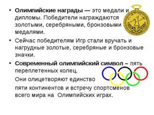 Олимпийские награды — это медали и дипломы. Победители награждаются золотыми,