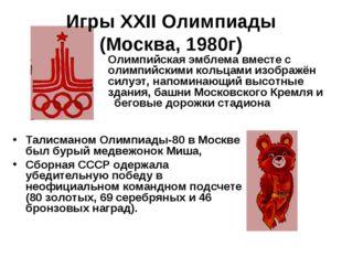 Игры ХХII Олимпиады (Москва, 1980г) Олимпийская эмблема вместе с олимпийски