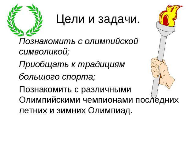 Цели и задачи. Познакомить с олимпийской символикой; Приобщать к традициям бо...