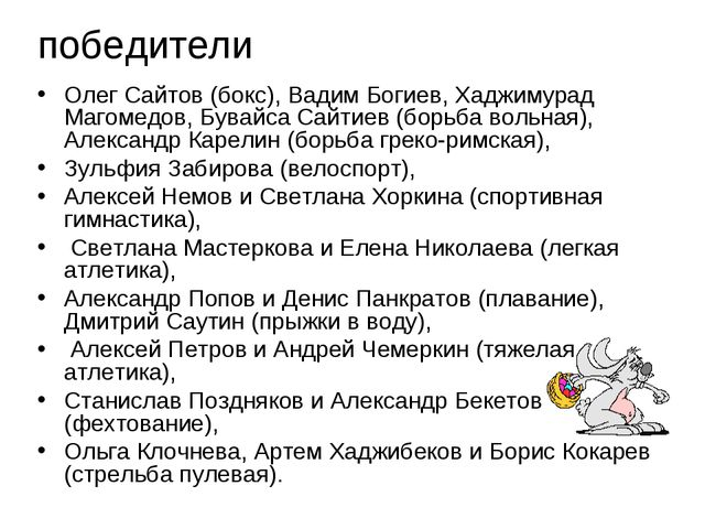 победители Олег Сайтов (бокс), Вадим Богиев, Хаджимурад Магомедов, Бувайса Са...
