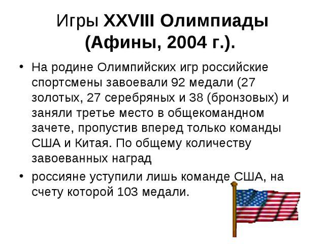 Игры XXVIII Олимпиады (Афины, 2004 г.). На родине Олимпийских игр российские...