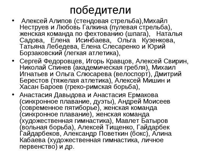 победители Алексей Алипов (стендовая стрельба),Михайл Неструев и Любовь Галки...