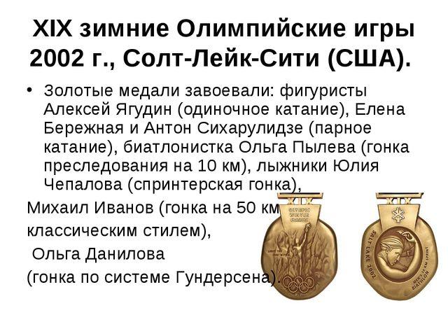 XIX зимние Олимпийские игры 2002 г., Солт-Лейк-Сити (США). Золотые медали зав...
