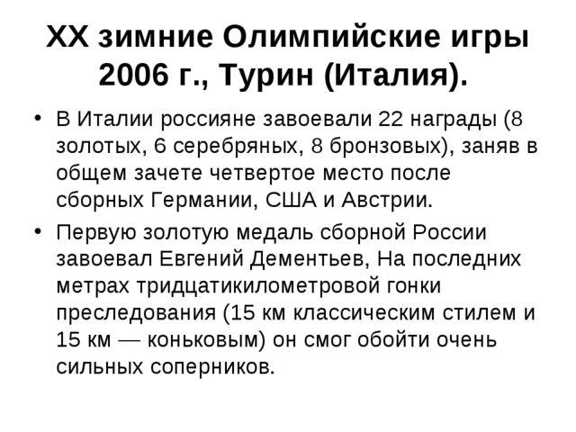 XX зимние Олимпийские игры 2006 г., Турин (Италия). В Италии россияне завоева...