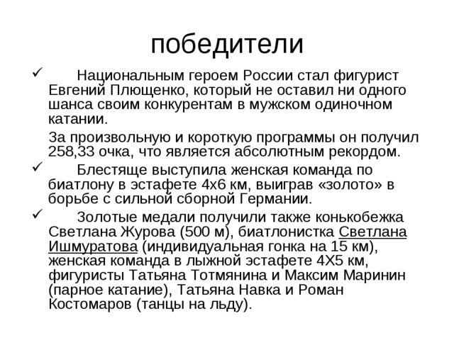 победители Национальным героем России стал фигурист Евгений Плющенко, которы...