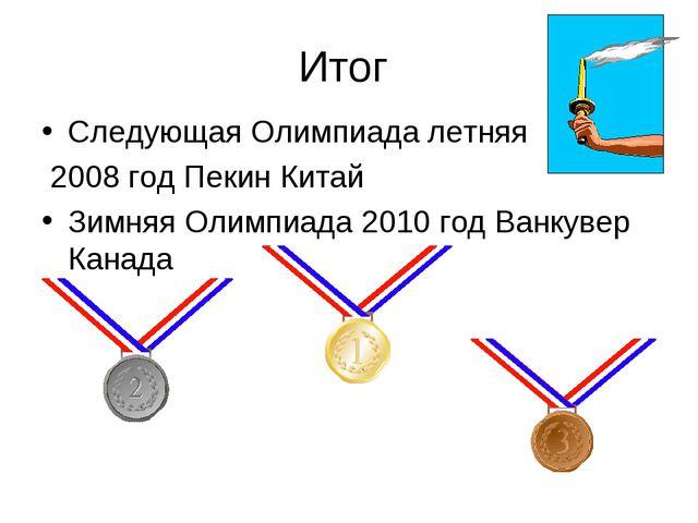 Итог Следующая Олимпиада летняя 2008 год Пекин Китай Зимняя Олимпиада 2010 го...