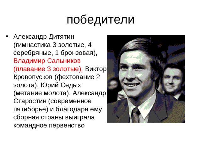 победители Александр Дитятин (гимнастика 3 золотые, 4 серебряные, 1 бронзовая...