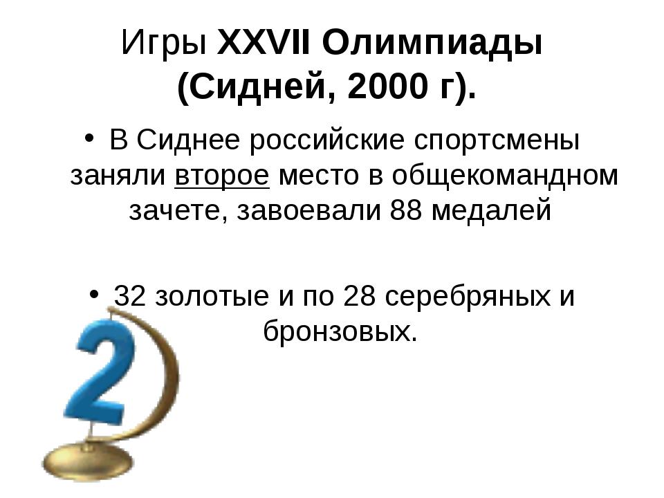 Игры XXVII Олимпиады (Сидней, 2000 г). В Сиднее российские спортсмены заняли...