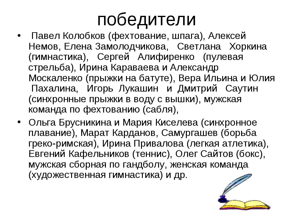 победители Павел Колобков (фехтование, шпага), Алексей Немов, Елена Замолодчи...